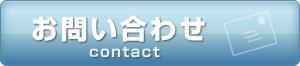 button08_toiawase_01
