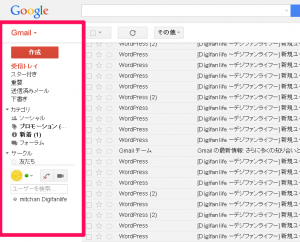 Gmailメニュー