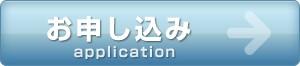 button08_moushikomi_01
